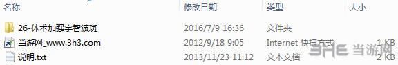 火影忍者疾风传:究极忍者风暴4体术加强版宇智波斑MOD截图3