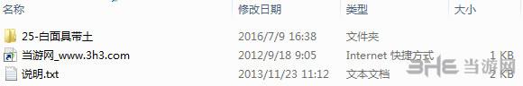 火影忍者疾风传:究极忍者风暴4白面具带土加强版MOD截图3
