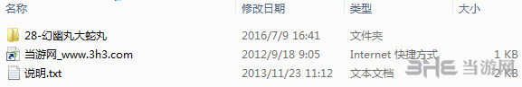 火影忍者疾风传:究极忍者风暴4幻幽丸大蛇丸加强版MOD截图3