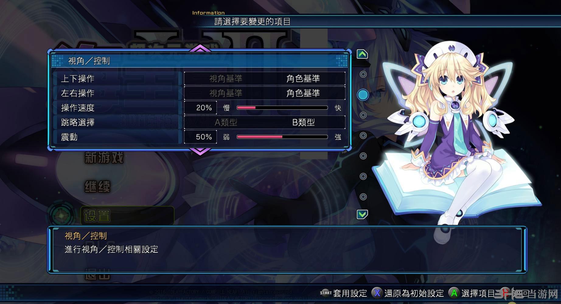 新次元游戏:海王星VII截图1