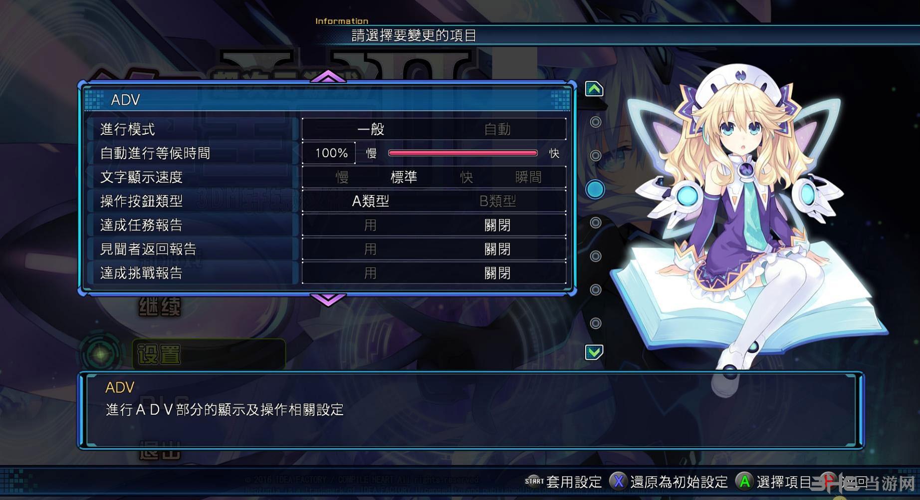 新次元游戏:海王星VII截图2