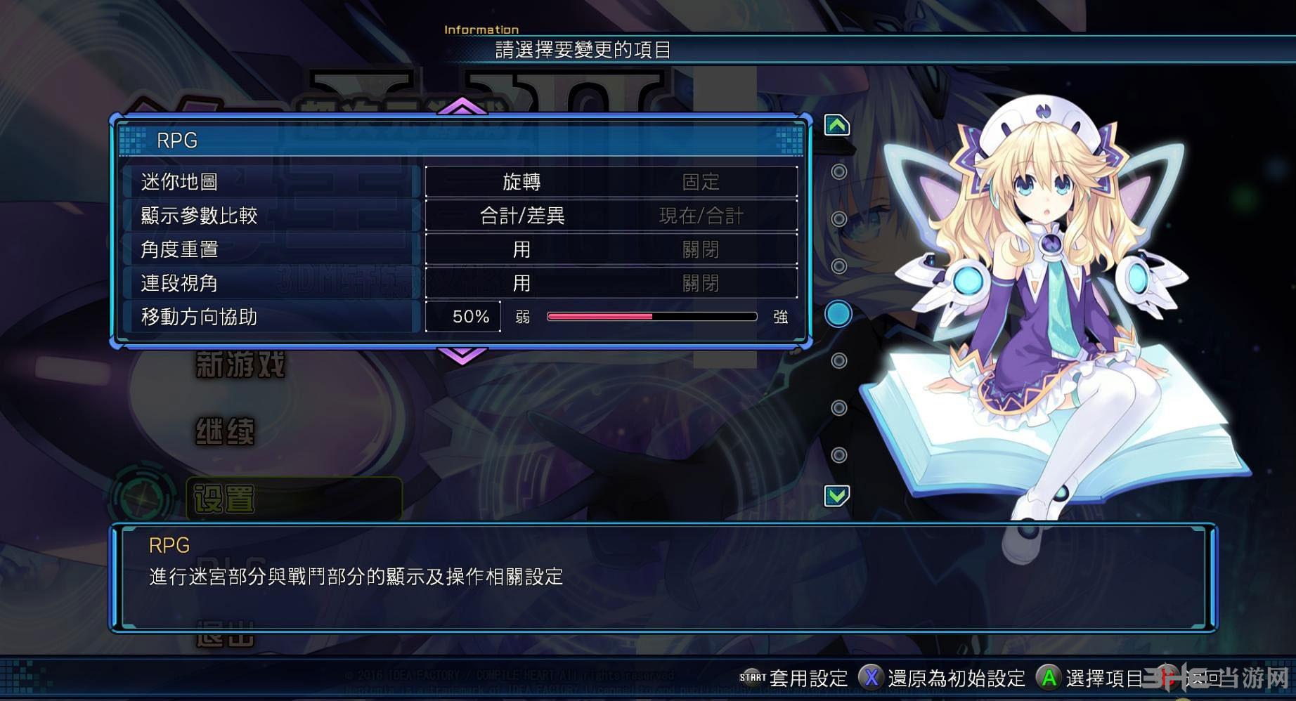 新次元游戏:海王星VII截图3