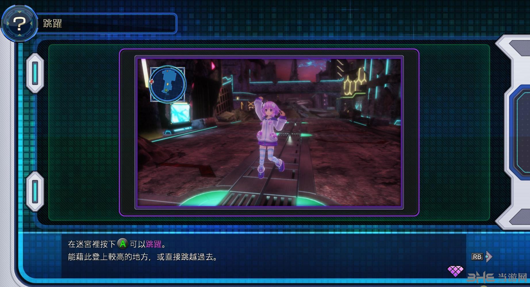 新次元游戏:海王星VII截图7