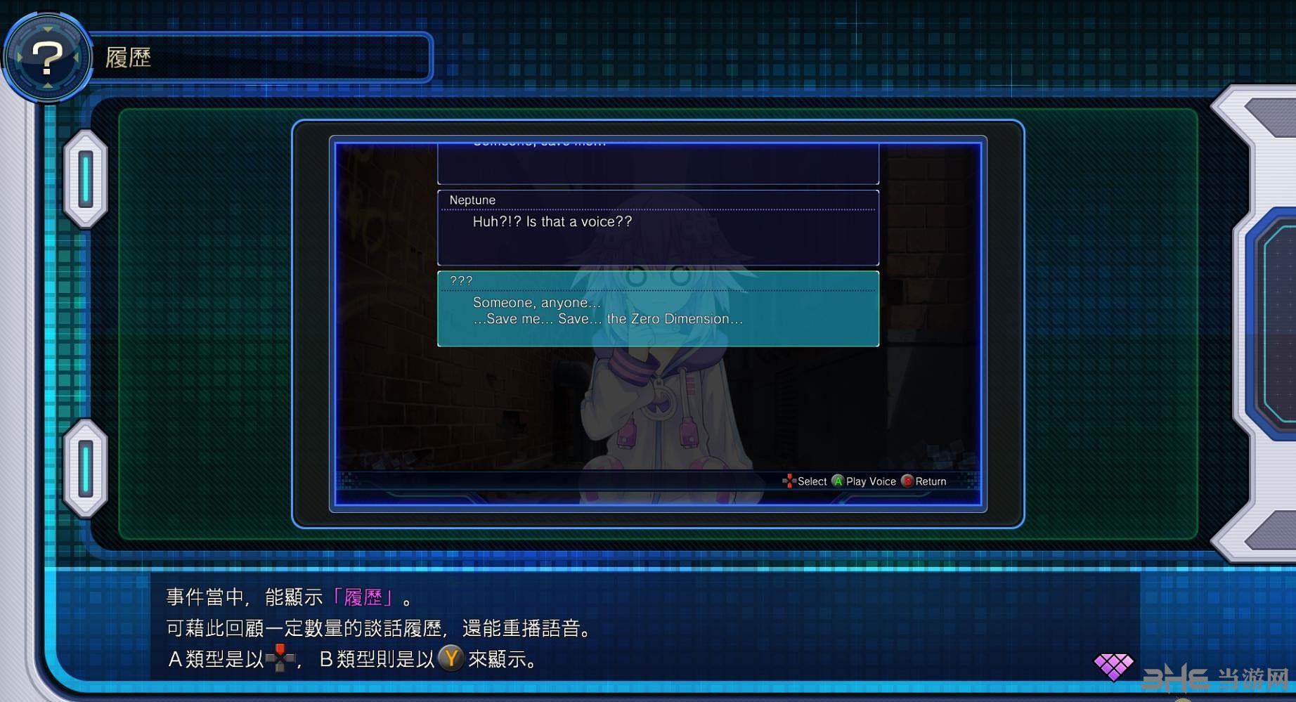 新次元游戏:海王星VII截图8