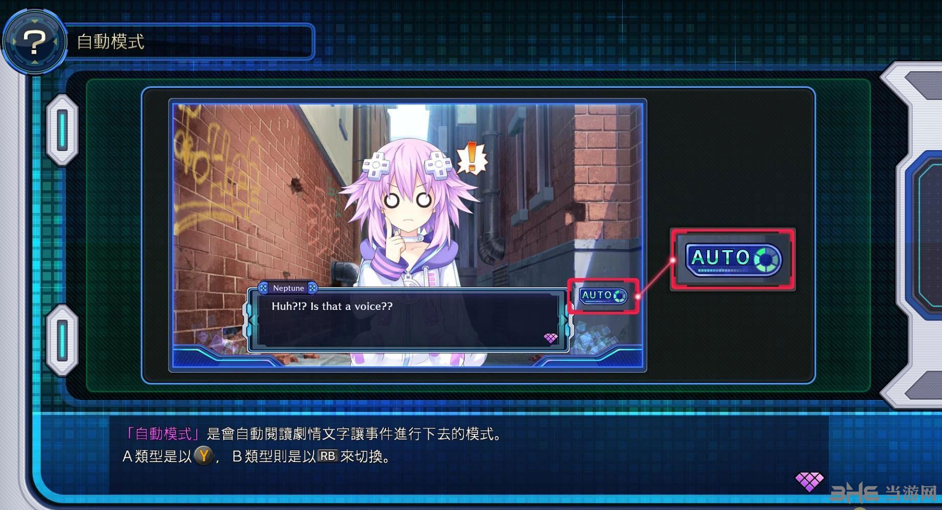 新次元游戏:海王星VII截图9