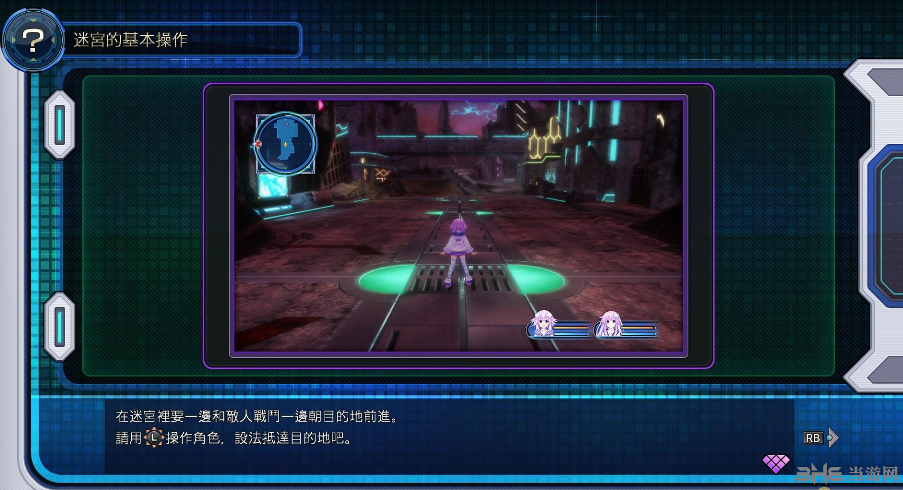 新次元游戏:海王星VII截图13