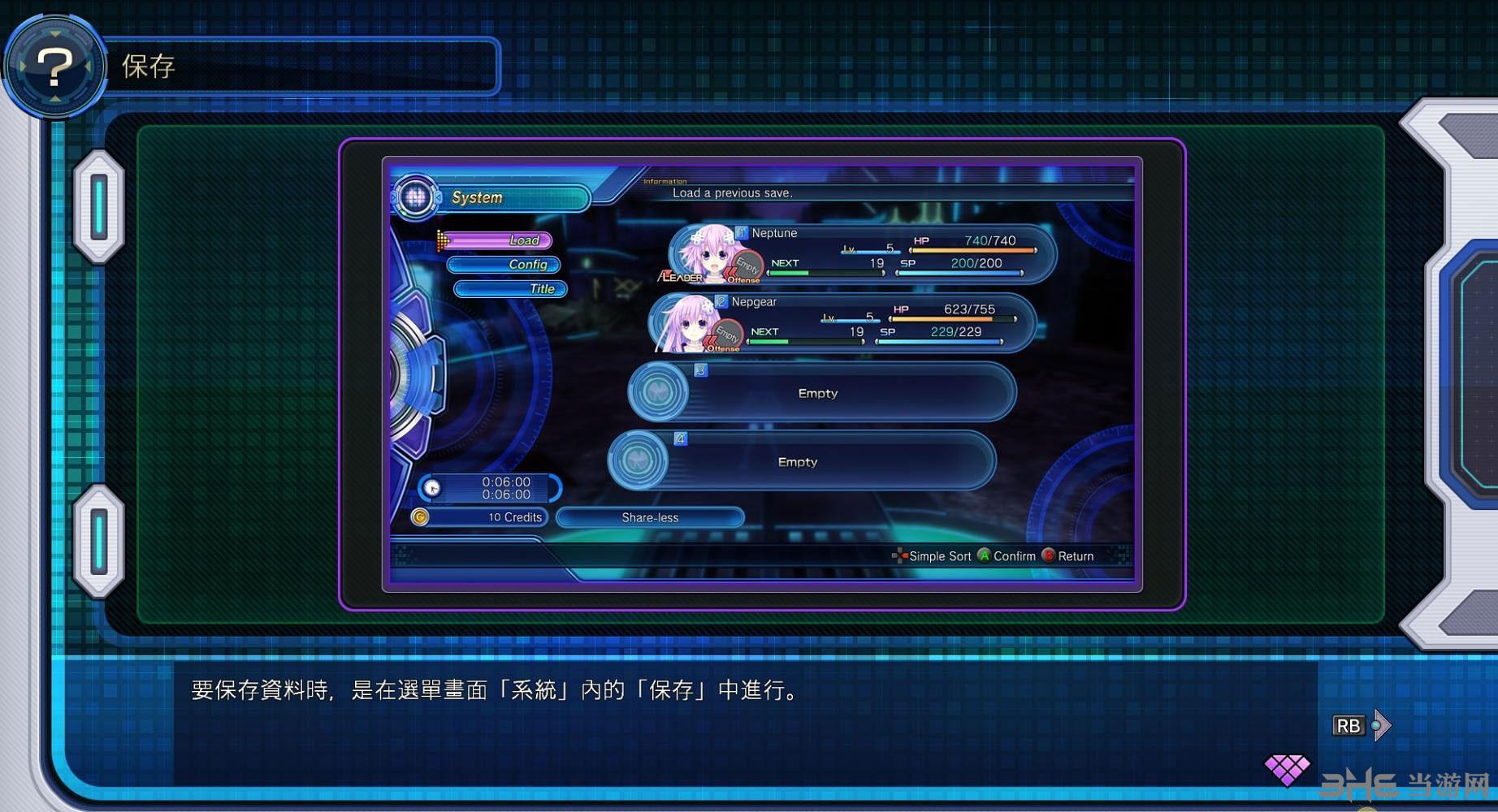 新次元游戏:海王星VII截图15