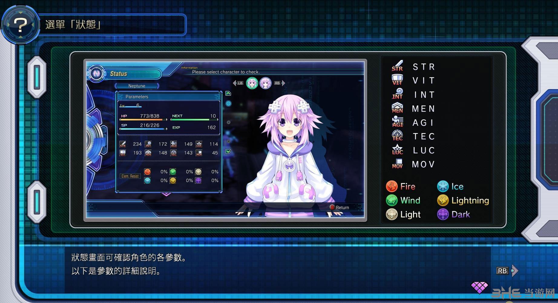 新次元游戏:海王星VII截图16