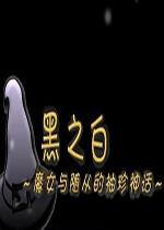 黑之白:魔女与随从的袖珍神话中文版
