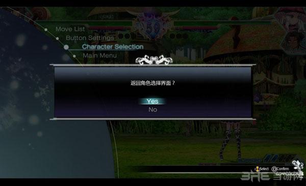 光明格斗:刀锋对决EX3号升级档+未加密补丁截图2