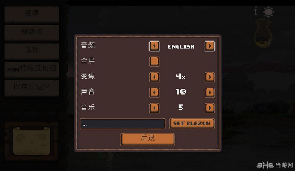 王国:新大陆轩辕汉化组汉化补丁截图0