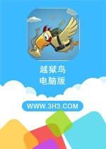 越狱鸟电脑版PC安卓版v2.1.6