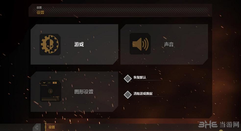 艾森霍恩:异形审判官轩辕汉化组汉化补丁截图1