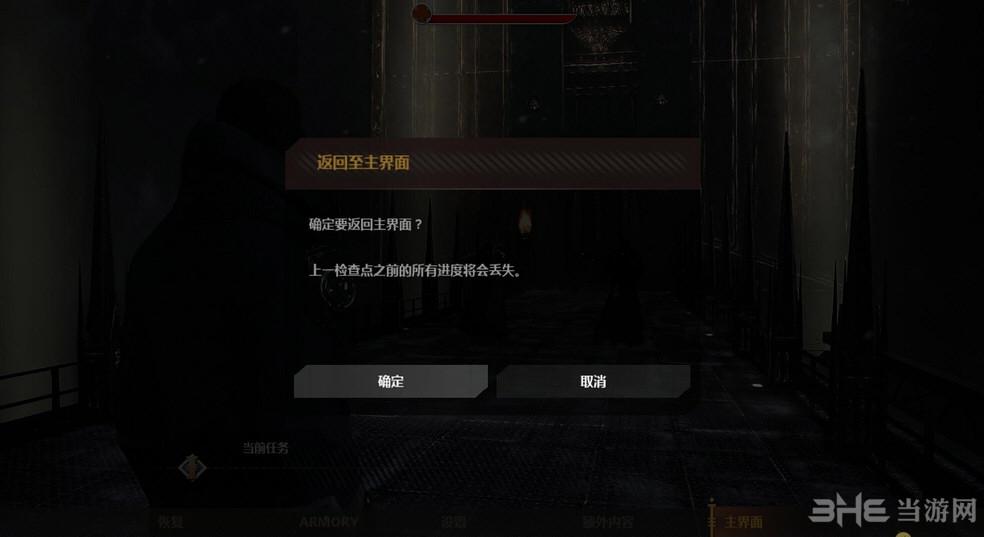 艾森霍恩:异形审判官轩辕汉化组汉化补丁截图14