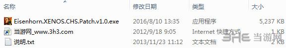 艾森霍恩:异形审判官轩辕汉化组汉化补丁截图16