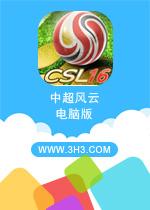 中超风云手游电脑版PC安卓版v1.6.186