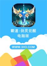 霸道:剑灵觉醒电脑版PC安卓版v5.2.0