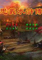 忠义水浒传豪华版中文版v2.2