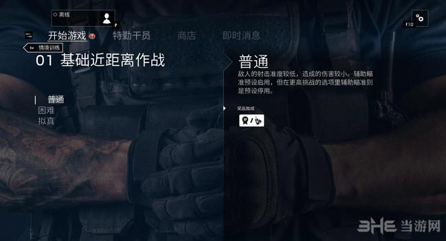彩虹六号:围攻23号升级档+破解补丁截图3