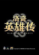 洛奇英雄传单机版中文版