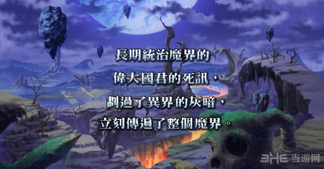 魔界战记9号升级档+破解补丁截图1