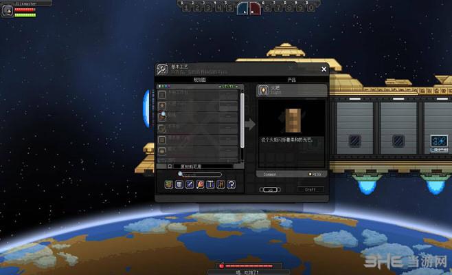 星界边境快速传送和飞行MOD截图0