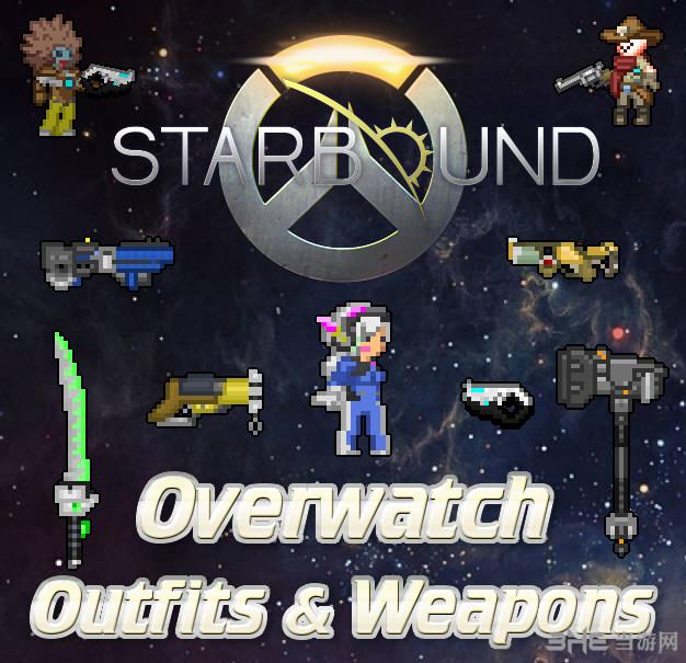 星界边境守望先锋服装+武器MOD截图0