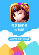 天天魏蜀吴电脑版PC安卓版v1.4.0