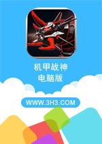 机甲战神电脑版PC安卓版v1.0.11