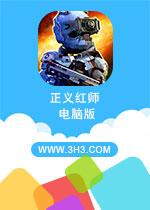 正义红师电脑版PC安卓版V1.08
