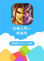 仙魔九界OL电脑版PC安卓版v1.014