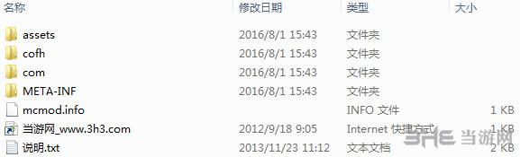我的世界1.8.9进阶自动化MOD截图6