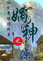 仙剑奇侠传外章娲神之源
