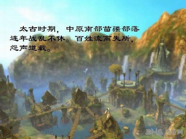 仙剑奇侠传外章娲神之源截图2