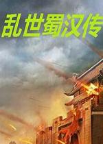 乱世蜀汉传中文版V2.2