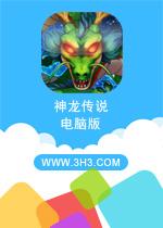 神龙传说电脑版PC安卓版v1.5.0