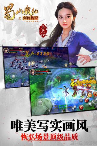蜀山战纪之剑侠传奇电脑版截图1