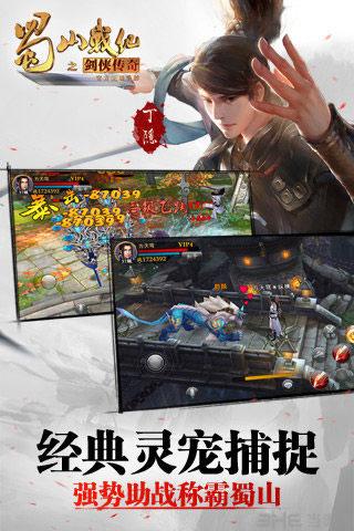 蜀山战纪之剑侠传奇电脑版截图3