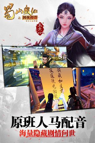 蜀山战纪之剑侠传奇电脑版截图2