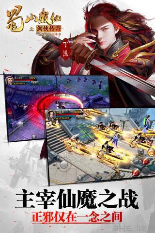 蜀山战纪之剑侠传奇电脑版截图4