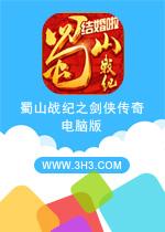 蜀山战纪之剑侠传奇电脑版PC安卓版v1.4.3