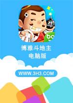 博雅斗地主电脑版PC安卓版V6.8.0