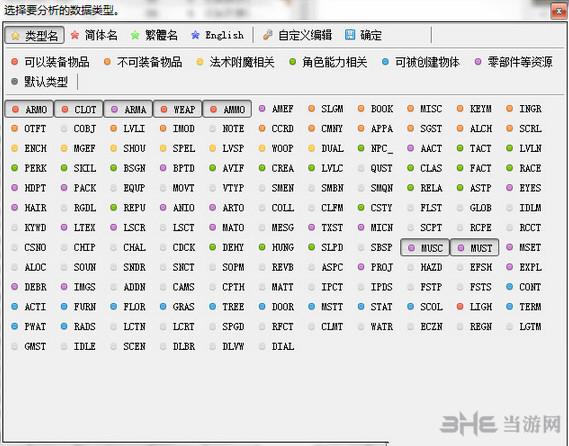 辐射4多功能装备代码查找工具截图1