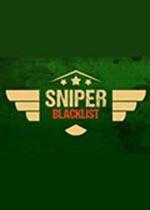 狙击手:黑名单(SNIPER BLACKLIST)硬盘版
