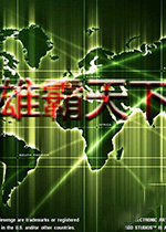红色警戒2:雄霸天下之冥王帝国