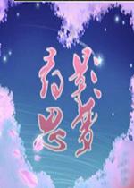 寻影思梦中文版v2.5