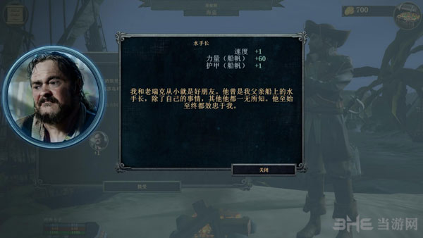 暴风雨LMAO中文汉化补丁截图4