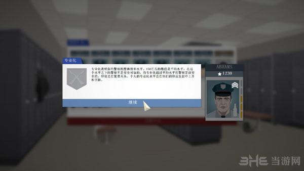 这是警察LMAO中文汉化补丁截图2