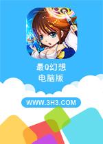 最Q幻想电脑版PC安卓版v1.3.5.0