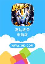 高达战争电脑版PC安卓版v2.0.1.2